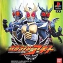 Kamen Rider Agito PS 1 Full Portable
