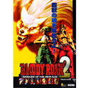 Bloody Roar 2 PS1 Full Portable