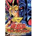 Yu-Gi-Oh! Forbidden Memories Full Portable