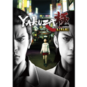 Yakuza Kiwami download pc setup